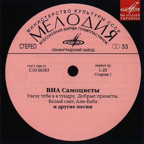ВИА Самоцветы - Лучшее. Мелодия Украина (2008)