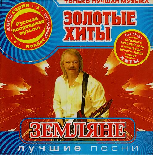 ВИА Земляне - Лучшие песни 2007