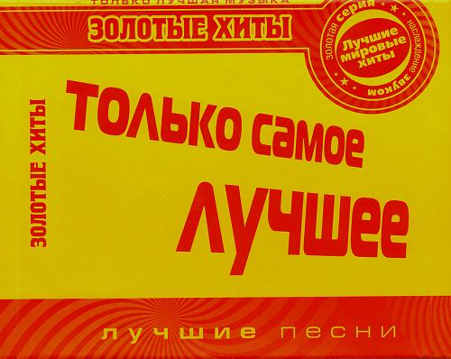 Земляне - Лучшие песни (2007)
