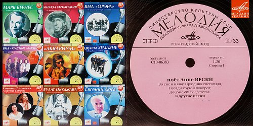 Анне Вески - Best. Мелодия.Украина - 2008