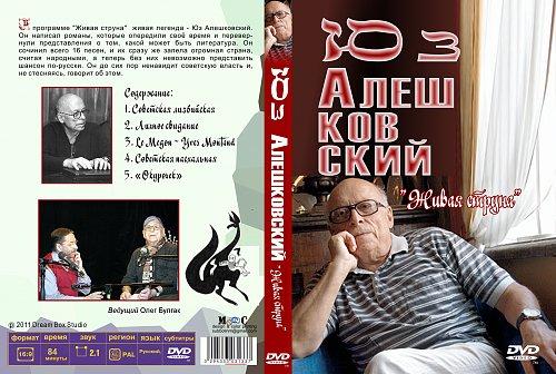 Алешковский Юз - Живая струна (2011)