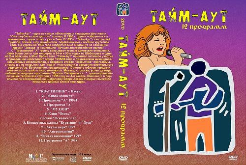 Тайм-Аут - 12 программ