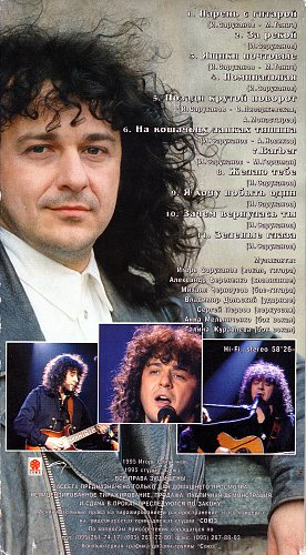 Саруханов Игорь - Live (1995)