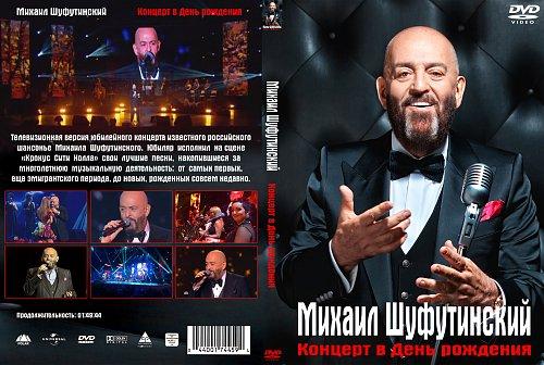 Шуфутинский Михаил - Концерт в день рождения (2013)