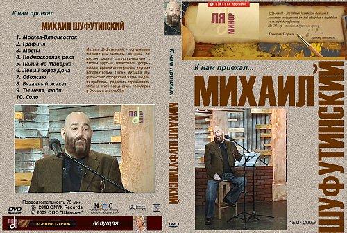 Шуфутинский Михаил - К нам приехал... (2009)