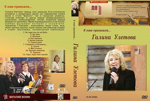 Улетова Галина - К нам приехал... (2008)