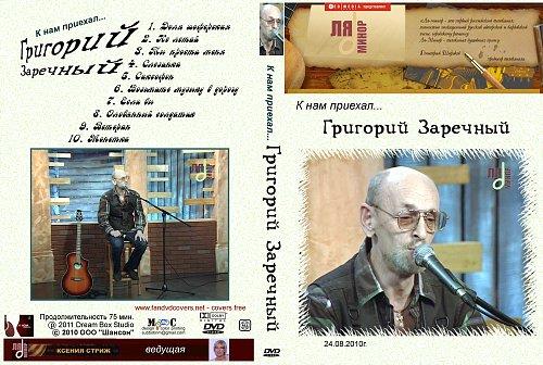 Заречный Григорий - К нам приехал... (2010)