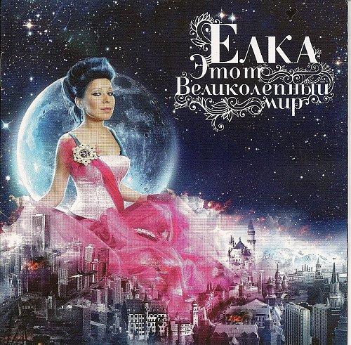Елка - Этот Великолепный Мир (2008)