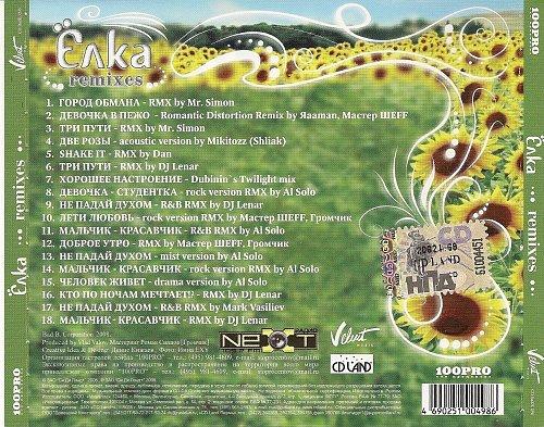 Елка - Remixes