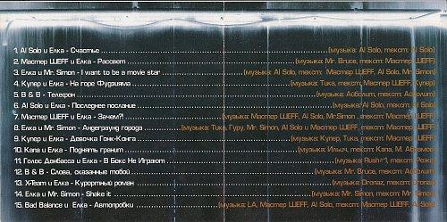 Елка - Дуэты (Специальный Выпуск)2008г