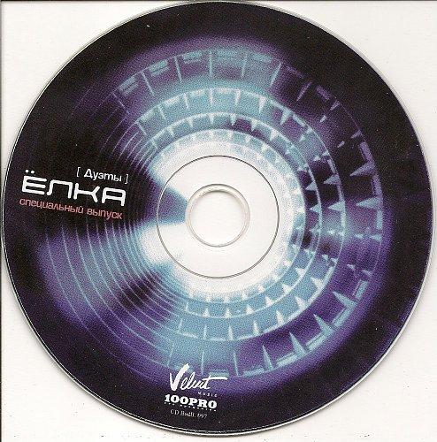 Елка - Дуэты (Специальный Выпуск) (2008)
