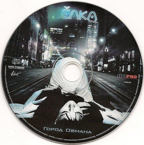Елка - Город обмана 2007 (Переиздание)