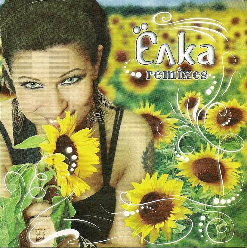Елка - Remixes (2008)