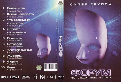 Форум - Легендарные песни (2012)