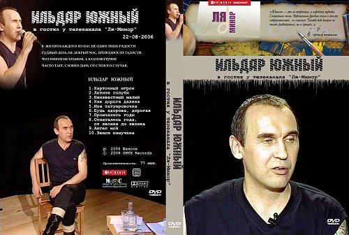 Южный Ильдар - В гостях у телеканала Ля-минор (2006)