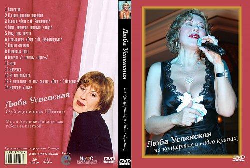 Успенская Любовь - На концертах и в видеоклипах (2012)