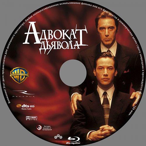 Адвокат дьявола / The Devil's Advocate (1997)