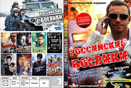 Российский боевик 2
