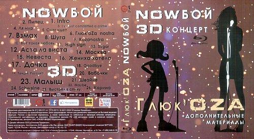 Глюк'OZA - NOWБОЙ 3D концерт (2011)