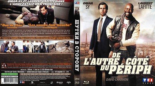 Шутки в сторону / De lautre cote du periph (2012)