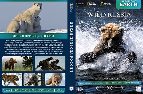 National Geographic: Дикая природа России / Wild Russia (2009)