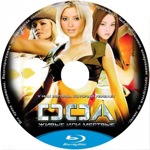 D.O.A.: Живым или мёртвым / DOA: Dead or Alive (2006)