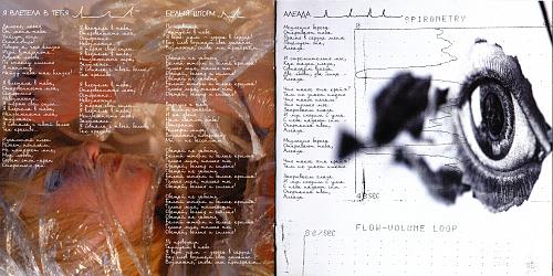 Линда - АлеАда (2006)