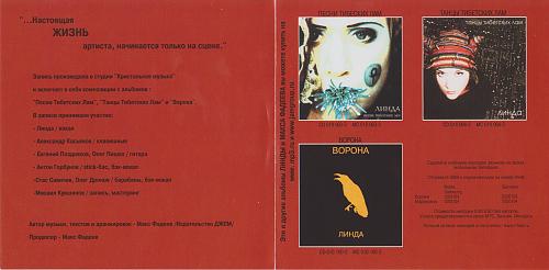 Линда - Жизнь (2004)