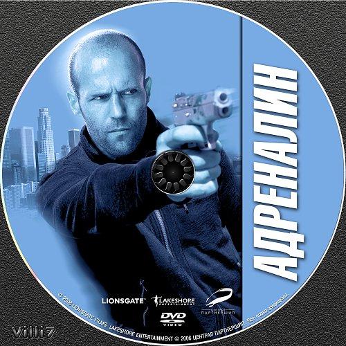 Адреналин / Crank (2006)
