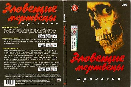 Зловещие мертвецы - 1,2,3