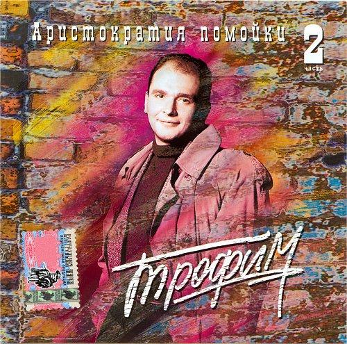 Трофимов Сергей - Аристократия помойки 2 (1996)