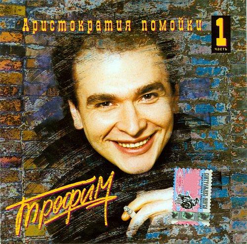 Трофимов Сергей - Аристократия помойки 1 (1995)