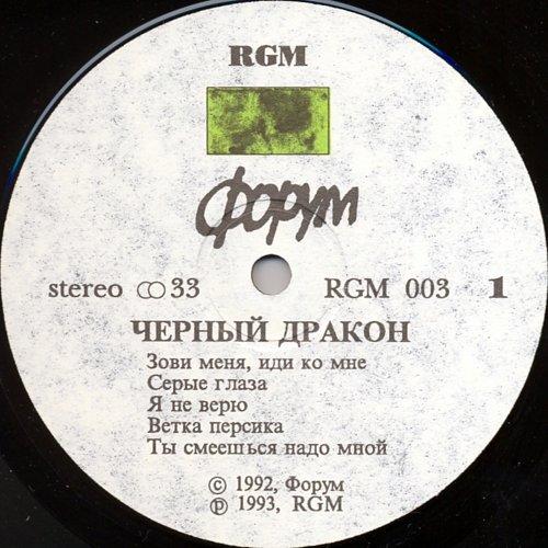 Форум, группа - Чёрный дракон (1993) [LP RGM 003]