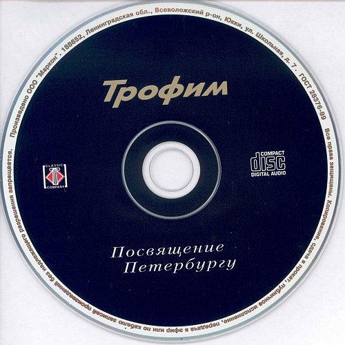 Трофимов Сергей - Посвящение Петербургу (2004)