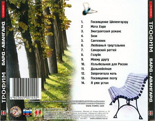Трофимов Сергей - Бард авангард (2002)