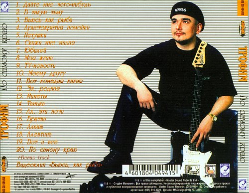 Трофимов Сергей - По самому краю (2003)