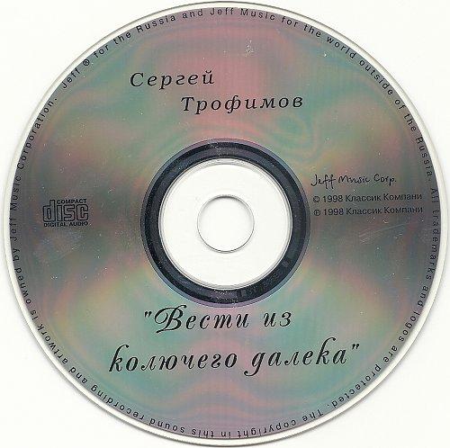 Трофимов Сергей - Вести из колючего далека (1998)