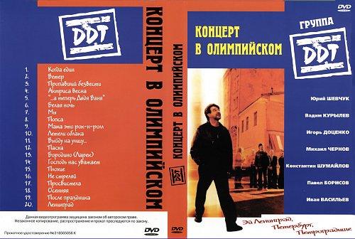ДДТ - Концерт в Олимпийском (2003)