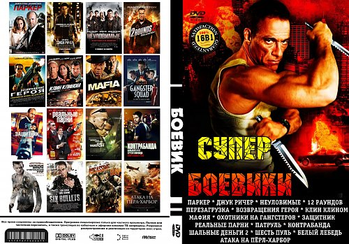 DVD 16в1