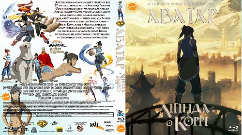 Аватар: Легенда о Корре / The Legend of Korra (2012)