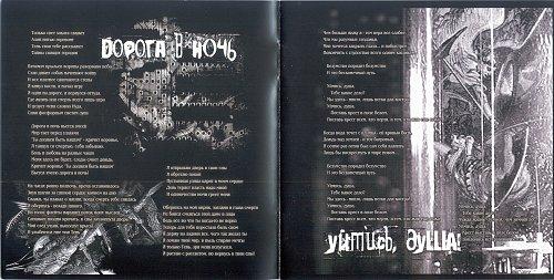 Ольви - Тьма и свет (2006)