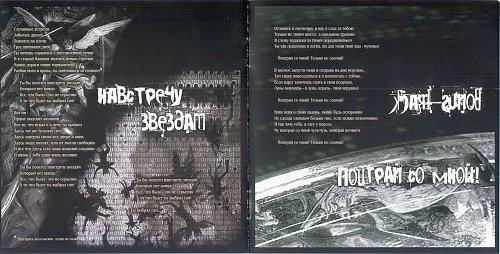 Ольви - Тьма и свет (2006)+