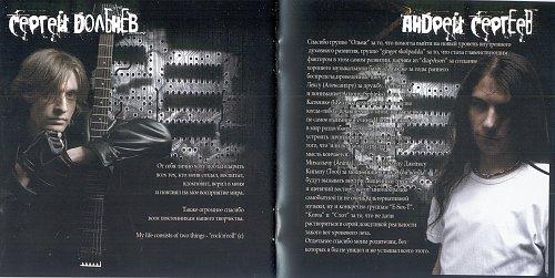 Ольви - Тьма и свет (2006)++