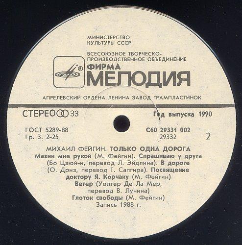 Фейгин Михаил - Только одна дорога (1990) [LP С60 29331 002]