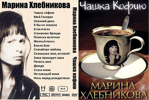 Хлебникова Марина - Чашка кофею (1997)
