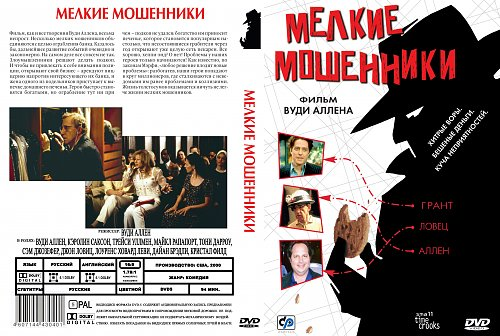 Мелкие мошенники / Small Time Crooks (2000)