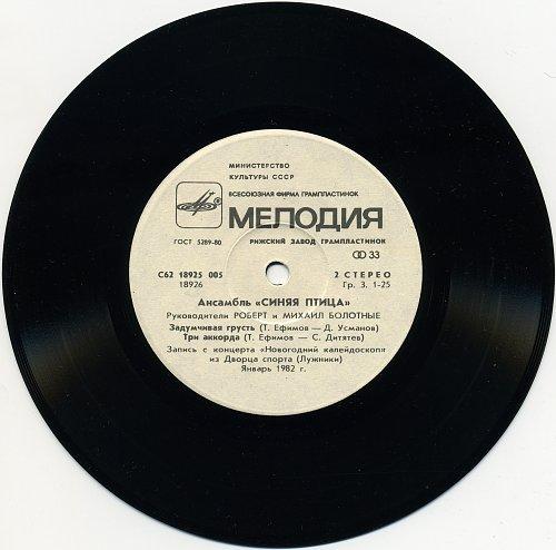 Ансамбль Синяя птица - Подорожник (1983)