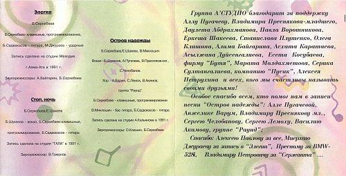 А'Студио - Солдат любви (1994)
