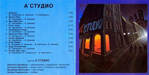 А'Студио - А'Студио (1993)