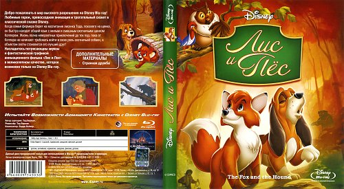 Лис и Пёс / The Fox and the Hound (1981)